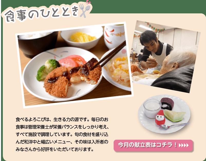 食事のひとときのイメージ
